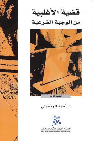 قضية الأغلبية من الوجهة الشرعية أحمد الريسوني