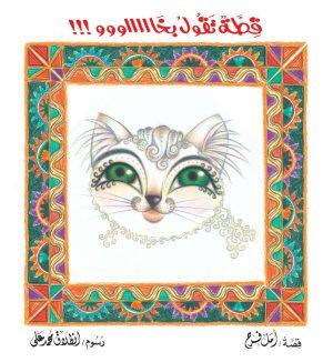 قطة تقول بخاااوو - أمل فرح