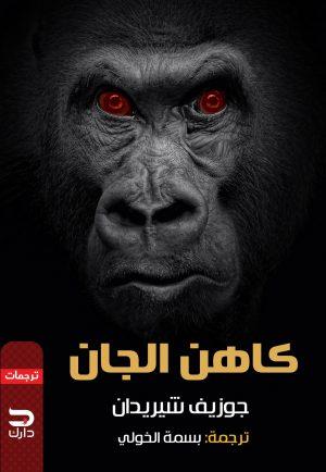 كاهن الجان - جوزيف شيريدان