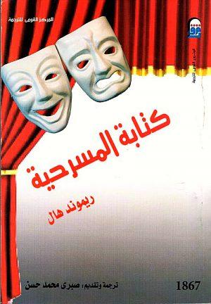 كتابة المسرحية - ريموند هال