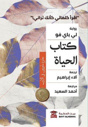 كتاب الحياة - لي باي فو