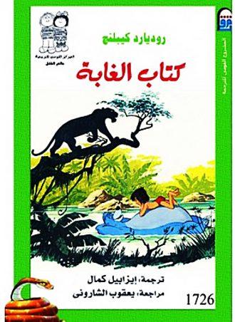 كتاب الغابة الثاني-روديارد كيبلنج