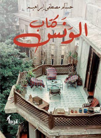 كتاب الونس - حسام مصطفى ابراهيم