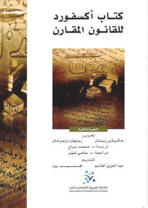 كتاب أكسفورد للقانون المقارن - مجلدين