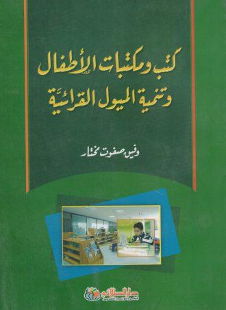 كتب ومكتبات الاطفال