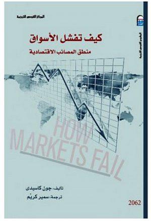 كيف تفشل الأسواق -جون كاسيدى