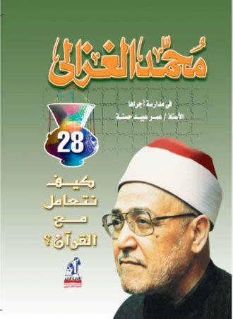 كيف نتعامل مع القرآن محمد الغزالي