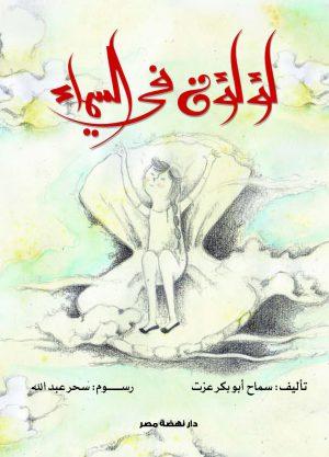 لؤلؤة في السماء - سماح أبو بكر عزت