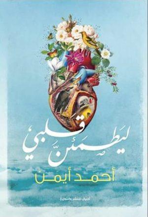 ليطمئن قلبي - أحمد أيمن