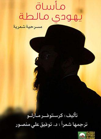 مأساة يهودي مالطة