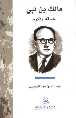 مالك بن نبي حياته وفكره - عبد الله العويسي