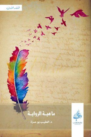 ماهية الرواية - الطيب بو عزة