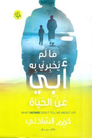 ما لم يخبرنى به أبي عن الحياة - كريم الشاذلي