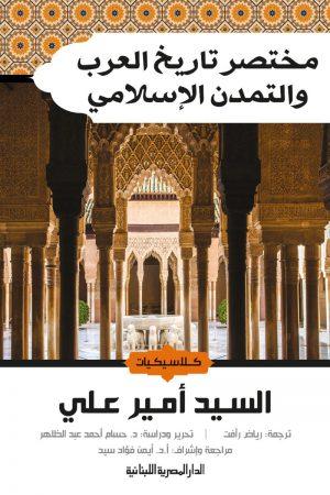 مختصر تاريخ العرب والتمدن الإسلامي - السيد أمير علي