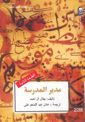 مدير المدرسة ط 2 - جلال آل أحمد
