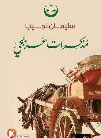مذكرات عربجي - سليمان نجيب