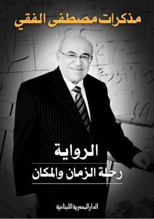 مذكرات مصطفى الفقي