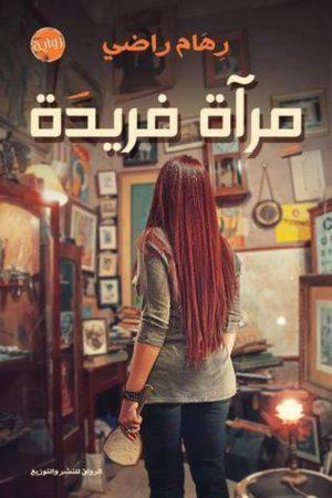 مرآة فريدة - رهام راضي