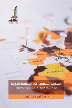 مسارات السالكين في السياسة الدولية