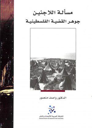 مسألة اللاجئين جوهر القضية الفلسطينية واصف منصور