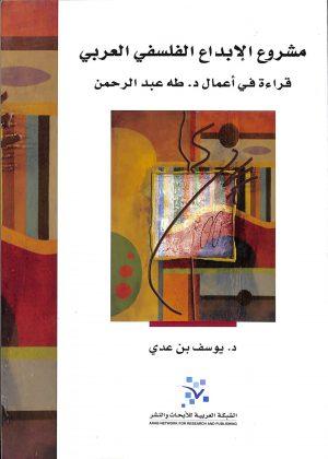 مشروع الإبداع الفلسفي العربي - يوسف بن عدي