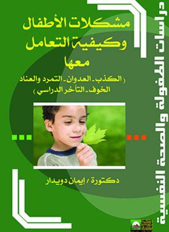 مشكلات الأطفال وكيفية التعامل معها (الكذب - العدوان - التمرد والعناد - الخوف - التأخر الدراسي)