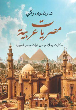 مصريات عربية رضوى زكي