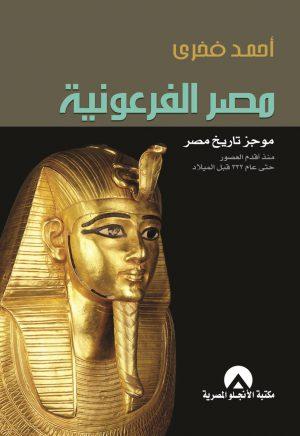 مصر الفرعونية - أحمد فخري