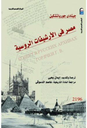 مصر فى الأرشيفات الروسية -جينادى جورياتشكين