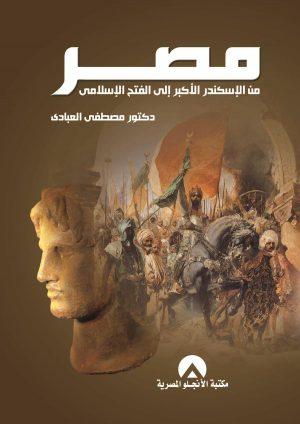 مصر من الأسكندر الأكبر إلى الفتح الاسلامي