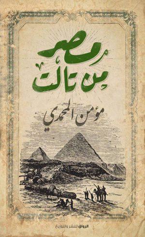 مصر من تالت - مؤمن المحمدي