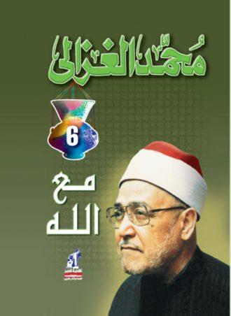 مع الله محمد الغزالي