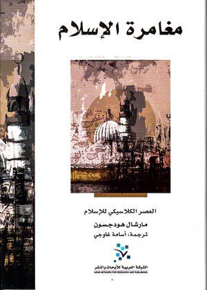 مغامرة الاسلام ثلاث مجلدات -مارشال هودجسون