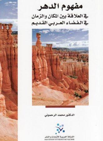مفهوم الدهر محمد الرحموني