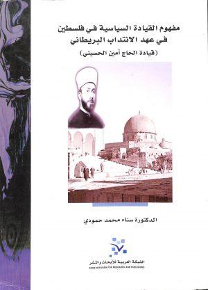 مفهوم القيادة السياسية في فلسطين في عهد الانتداب البريطاني (قيادة الحاج أمين الحسيني)