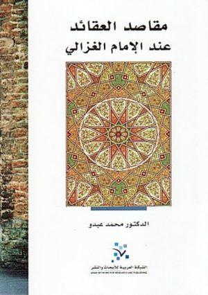 مقاصد العقائد عند الإمام الغزالي