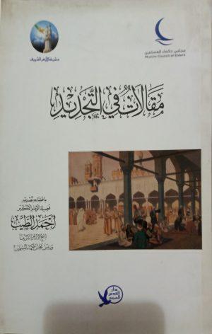 مقالات في التجديد أحمد الطيب