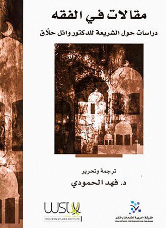 مقالات في الفقه للأستاذ الدكتور وائل حلاق-ترجمة وتحرير فهد الحمودي