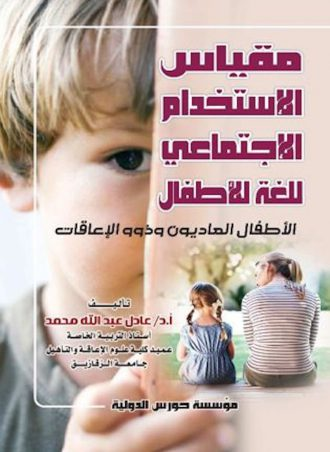مقياس الاستخدام الاجتماعي للغة للأطفال: الأطفال العاديون وذوو الإعاقات