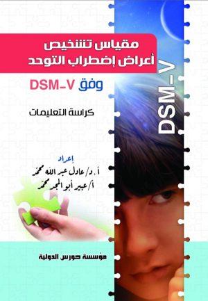 مقياس تشخيص أعراض اضطراب التوحد وفق DSM-V