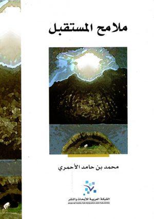 ملامح المستقبل محمد بن حامد الأحمري