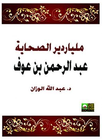ملياردير الصحابة عبد الرحمن بن عوف