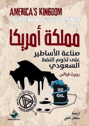 مملكة امريكا صناعة الاساطير على تخوم النفط السعودي روبرت فيتالس