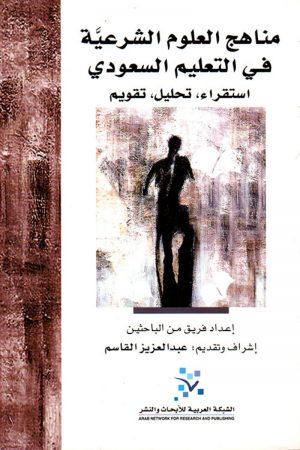 مناهج العلوم الشرعية في التعليم السعودي