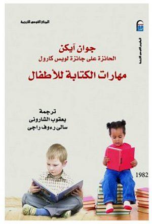 مهارات الكتابة للأطفال -جوان آيكن