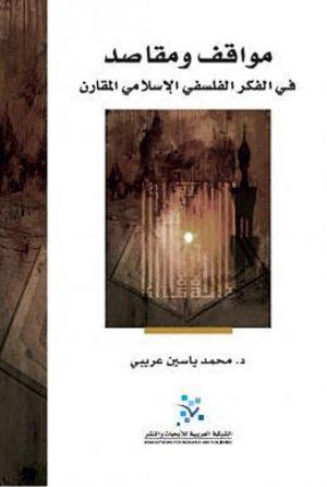 مواقف ومقاصد - محمد ياسين عريبي