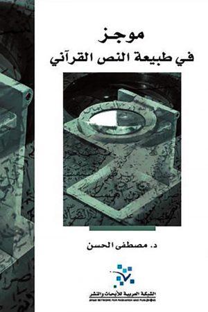 موجز في طبيعة النص القرآني-د. مصطفى الحسن