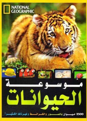 موسوعة الحيوانات
