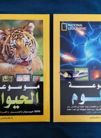 موسوع العلوم والحيوانات