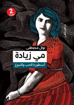 مي زيادة - نوال مصطفى
